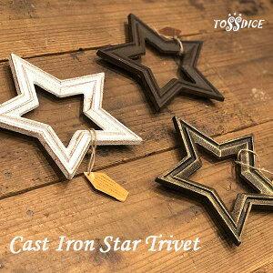 CAST IRON STAR TRIVET キャストアイアン・スタートリベット 全3色 鍋敷き アンティー仕上 TOSSDICE