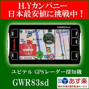 2013年1月発売最新のレーダー探知機【送料無料】ユピテル(YUPITERU) スーパーキャット GWR83s...