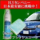 【送料無料】【即納】Rebornカーリフレッシュコートコーティング剤ルブテックジャパン