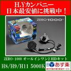 HIDキットZERO-1000(零-1000)オールインワン2HID,H8/H9/H11,5000K