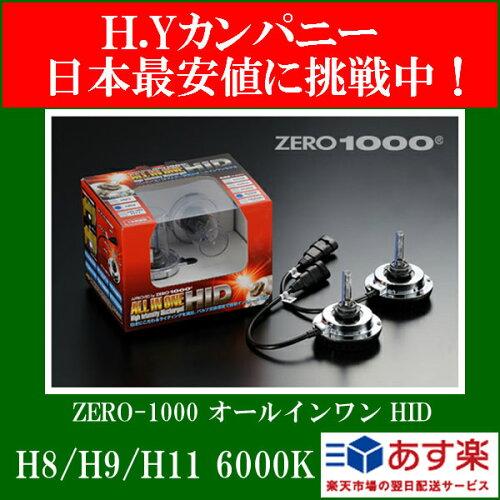 送料込 HIDキット ZERO1000(零-1000) オールインワン HID H8/H9/H11 6000K【あす楽対応...