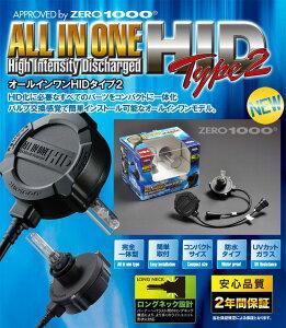 オールインワン2HID,H8/H9/H11,6000K