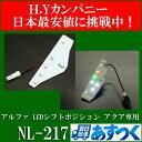 【即納】アルファ NL-217 LEDシフトポジションランプ トヨタ・アクア専用 ホワイト