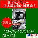 【アウトレット品(展示品)】アルファ 20系アルファード  ヴェルファイア LEDシフトゲートイルミ 白 NL-171