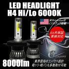 LEDヘッドライトH4Hi/Lo6000K8000LM車検対応新基準対応2本セットオールインワンコンパクト12VCOBHID並みハロゲンから簡単交換