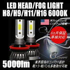 H8/H9/H11/H166000k5000LMルーメン2本セットLEDヘッドライトフォグランプ車検対応新基準対応オールインワンコンパクト12VCOBHID並みハロゲンから簡単交換