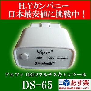 DS-65,マルチメーター