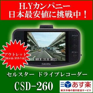 CSD-260,セルスター,カメラ一体型,ドライブレコーダー