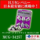 【正規品】【即納】マックガードMCG-34257ロックナットM12X1.521Hトヨタ・マツダ・三菱・ダイハツ車用