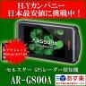 【3年保証付き】【アウトレット品(展示品/訳あり品)】 AR-G800A セルスター GPSレーダー探知機 532P16Jul16