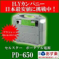 【アウトレット品(展示品/訳あり品)】 セルスター(CELLSTAR) ポータブル電源 PD-650