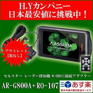 【アウトレット品(展示品/箱無し品)】AR-G800A+RO-107セルスターGPSレーダー探知機とOBDII接続アダプターのセット