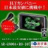 【アウトレット品(展示品/箱無し品)】 AR-G800A + RO-107 セルスター GPSレーダー探知機とOBDII接続アダプターのセット