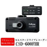 【送料無料】【アウトレット品(展示品)】 セルスター ドライブレコーダー CSD-600FHR