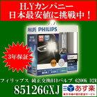 【送料無料】フィリップス純正交換HIDバルブアルティノン6200KD2R85126GXJ