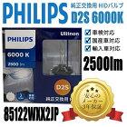 【3年保証】【即納】【送料無料】フィリップス(PHILIPS)ヘッドライト純正交換用HIDバルブD2S6000K85122WXX2JP