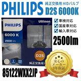 【3年保証】【即納】【送料無料】フィリップス(PHILIPS) ヘッドライト 純正交換用HIDバルブ D2S 6000K 85122WXX2JP
