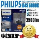 【3年保証】【即納】【送料無料】フィリップス(PHILIPS)ヘッドライト純正交換用HIDバルブD4S6000K42402WXX2JP