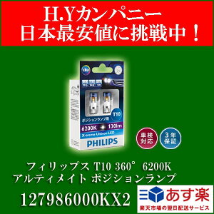 フィリップスエクストリームアルティノン6200KLEDT10360°アルティメイトポジションランプ127986000KX2