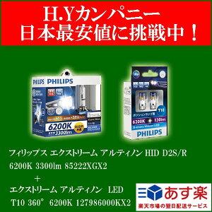 【送料無料】フィリップスエクストリームアルティノンHIDD2S、D2R共用6200K3300lm85222XGX2+エクストリームアルティノンLEDT10360°6200Kアルティメイトポジションランプ127986000KX2