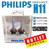 【アウトレット品】 フィリップス ハロゲンバルブ H11 ブルービジョン 4000K 12V55W 12362BVUS2