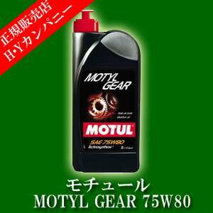 モチュールギアオイル・ミッションオイルシリーズMotylgear75W801L