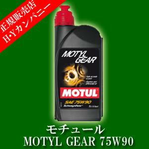 モチュールギアオイル・ミッションオイルシリーズMotylgear75W901L