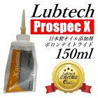 【送料無料】【即納】ルブテック(Lubtech)オイル添加剤ボロンナイトライドエンジンオイル用150mlPROSPECX