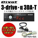 【即納】【送料無料】Pivot (ピボット) 3-drive・α 3DA-T ト...
