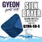 GYEON(ジーオン)Silkdryer(シルクドライヤー)