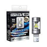 スフィアライト(SPHERELIGHT) バックランプ専用LED サンバックLED T16 6000K SBVT16 1個入り