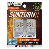 【送料無料】スフィアライト(SPHERELIGHT) ウインカー専用LED SUNTURNII(サンターン2) T20シングル ピンチ部違い SUNT20P