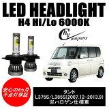 ダイハツ タントL375S L385S  LEDヘッドライト H4 Hi/Lo 6000K 8000LM 車検対応 新基準対応 2本セット オールインワン コンパクト 12V COB HID並み ハロゲンから簡単交換