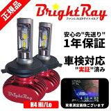 日産 マーチ K12 K13 LED ヘッドライト バルブ H4 Hi/Lo 6500K 車検対応 新基準対応 1年保証 ブライトレイ ファンレス