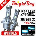 日産 NV350キャラバン E26 LED ヘッドライト バルブ H4 Hi/Lo...