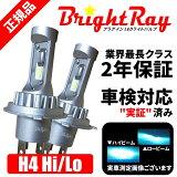 日産 キューブ Z11 Z12 LED ヘッドライト バルブ H4 Hi/Lo 6000K 車検対応 新基準対応 2年保証 ブライトレイ
