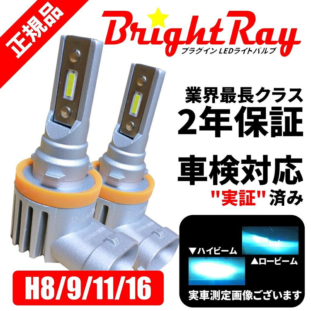 ライト・ランプ, フォグランプ・デイランプ  GE6 GE7 GE8 GE9 GK3 GK4 GK5 GK6 BrighRay LED H8 H11 6000K 2