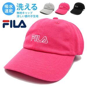 【FILA】フィラ 洗える帽子 鹿の子キャップ 無地 涼しい KANOKO LOGO CAP 全3色 fi-105-313002 帽子 カジュアル レディース メンズ 春夏 UV 紫外線 対策 日よけ サイズ調節 あす楽 ギフト プレゼント
