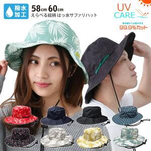 帽子 はっ水加工 UV99.9%カット アウトドアに最適 サファリハット ペイズリー柄転写プリント 58cm/61cm ワイヤー入り 全3色 hat-1341【YDKG-td】【RCP】帽子 レディース メンズ 春夏 UV 紫外線 花粉 対策 あす楽 ギフト プレゼント