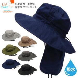 撥水サファリハット アウトドア 帽子 サンガード付き 無地 コンパクト 全6色 hat-1364 帽子 レディース メンズ 春夏 UVケア 紫外線 雨 対策 はっ水 日よけ ネックガード アウトドア ギフト プレゼント