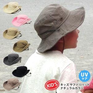 キッズ 帽子 サファリハット ナチュラルカラー 55cm 全7色 kids-187 秋冬 UV 紫外線 対策 男の子 女の子 折りたたみ 日よけ キャンプ アウトドア 洗える 手洗い あす楽 ギフト プレゼント