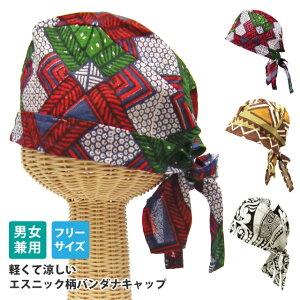 軽い帽子 室内帽子 涼しい エスニック柄 薄手バンダナキャップ 全3色 knit-1637帽子 春夏 通気性 薄手 メンズ レディース アフリカン カラフル 明るい 派手 フリーサイズ 民族 サマーニット あす楽 ギフト プレゼント