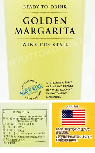 コストコ マルガリータ