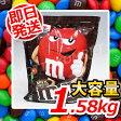 【即日発送】大人気おやつm&m's ミルクチョコレート 1587gプレゼントやパーティにも!10000円以上で1梱包送料無料