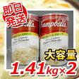 【即日発送】世界中で愛されるキャンベル本物の味キャンベル クラムチャウダー 1.41kg×2缶セット濃厚で優しいキャンベルのスープです♪★★10000円以上で1梱包送料無料