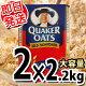【即納】QUAKER768317 クエーカー オートミール 2.26kg×2 4.52kg…
