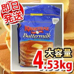 【即日発送】コストコ KRUSTEAZ クラステーズ バターミルク パンケーキミックス ホット…