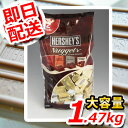 【即日発送】ハーシー ナゲットチョコレート 大容量1.47kg HERSHEY'S 4つの味のアソート 52oz●スペシャルプライス!お得感満載のボリュームです♪★★6000円以上で1梱包送料無料★バレンタインにも!