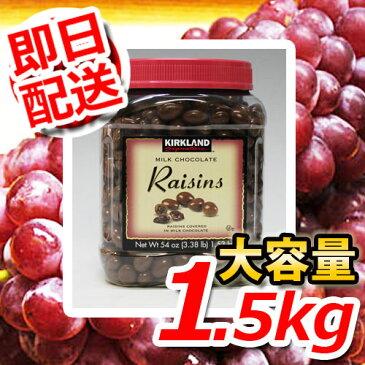 【即日発送】カークランドシグネチャー チョコレートレーズン CHOCOLATE Raisins 大容量1.53kg コストコレーズンの酸味がナントも言えない♪期間限定!6000円以上お買い上げで1梱包送料無料