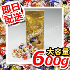 ★リンツリンドール★5種類のトリュフチョコレート50個入 600g●あの有名ブランドチョコがス…